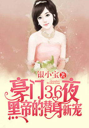 豪门36日:首席的替身新娘