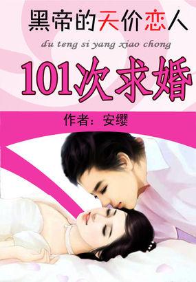 101次求婚:黑帝的天价恋人
