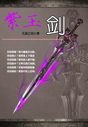 古剑奇谭幻化宝剑:紫玉剑