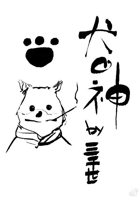 犬之神[综].